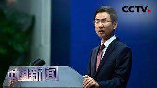 [中国新闻] 外交部:中国将对参与对台军售美企业实施制裁 | CCTV中文国际