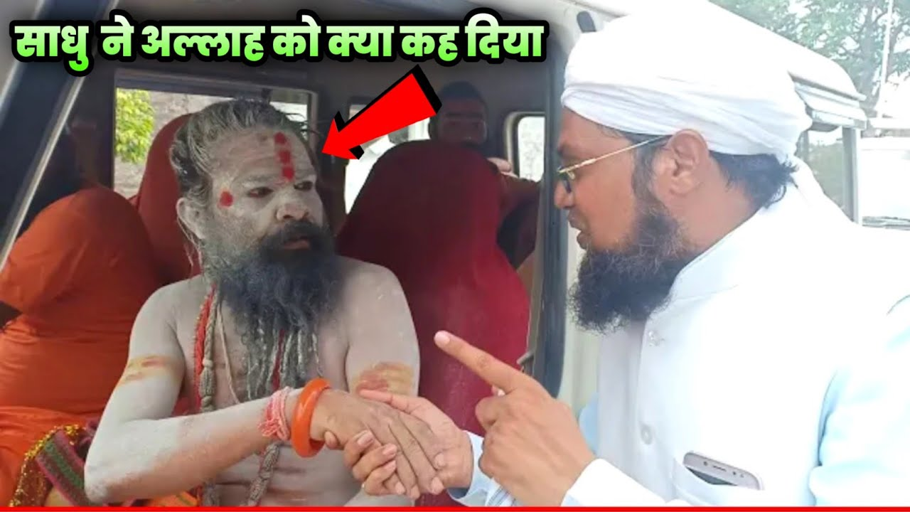 Hindu Sadhu ne Allah ko kya kah diya, Must watch this video