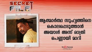 Best friend transforms as a lady, Watch what happened to a man | Secret File EP 238| KaumudyTV