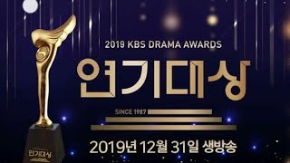 [TEASER] 2019 KBS Drama Awards