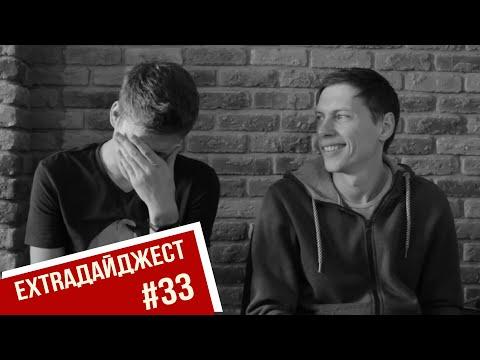 Дайджест Extrareality #33. Хорошие, плохие и нейтральные новости о квестах Минска. Ночь квестов!