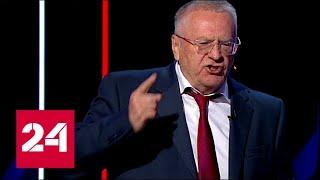 Жириновский: избавиться от США и Британии! Тогда порядок будет! Вечер с Соловьевым от 19.08.18