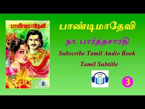 பாண்டிமாதேவி Part 3 By நா. பார்த்தசாரதி Tamil Audio Book