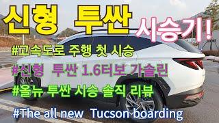 [투싼 시승기]신형 투싼 시승기,올뉴투싼 고속도로 첫 …