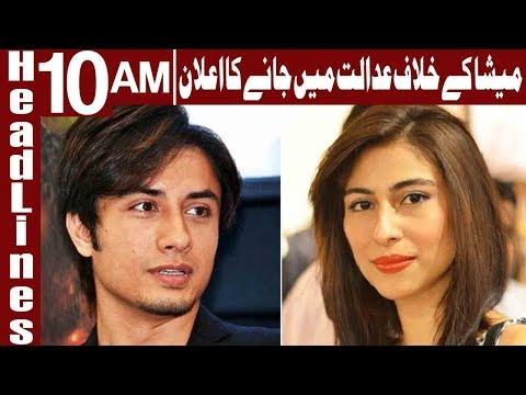 Ali Zafar To Take Meesha Shafi To Court - Headlines 10 AM - 20 April 2018 - Express News
