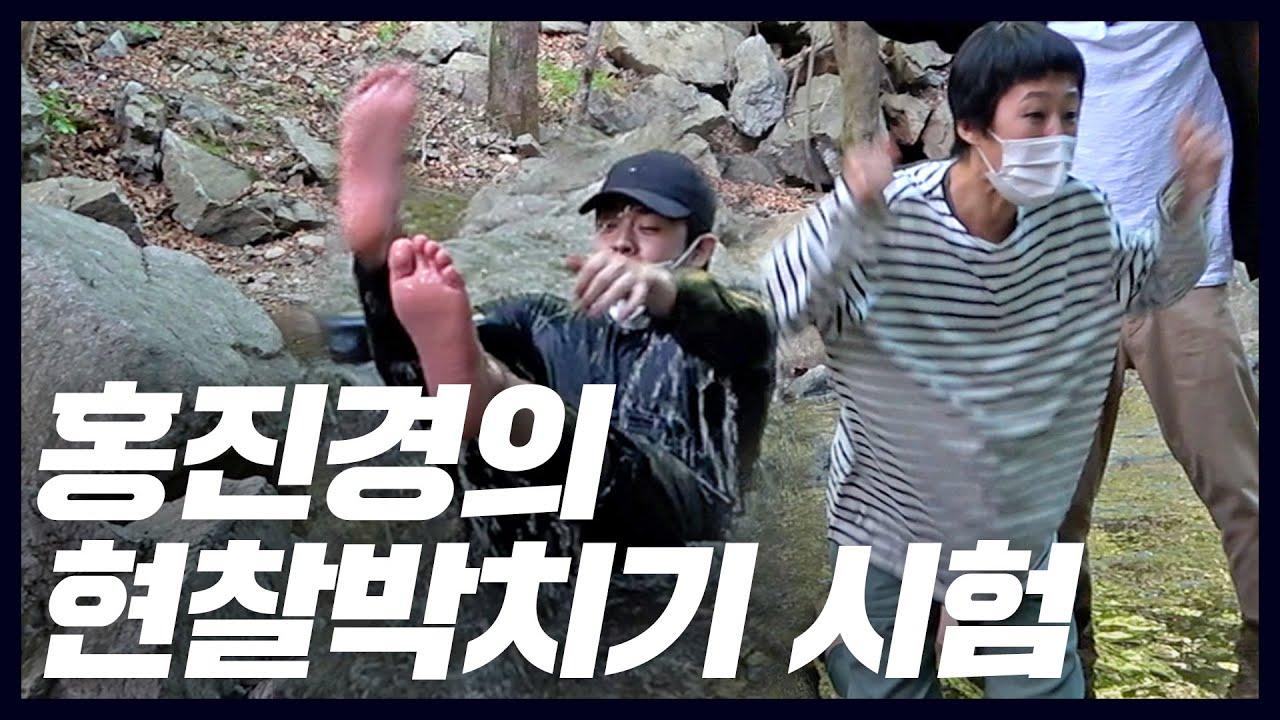 피눈물 나는 홍진경의 전교 1등 쟁탈전(최종화,기말대비) [공부왕찐천재]