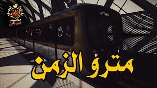 قصة تحكى عن بنت تركب المترو  من محطة جامعه القاهرة تحاول جاهدة اكثر من مره للوصول لمحطة روض الفرج