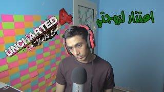 فيديو اعتذار لزوجتي | Uncharted 4 Part 15