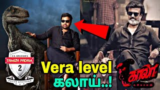 Vera Level கலாய் : Tamizh Padam 2 Trolled Movies | Shiva | CS Amudhan | Iswarya Menon | #TP2