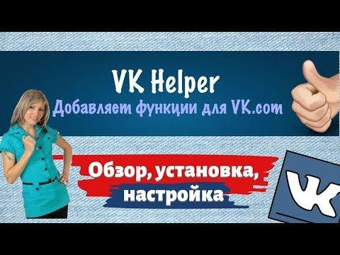 Как удалить vk helper