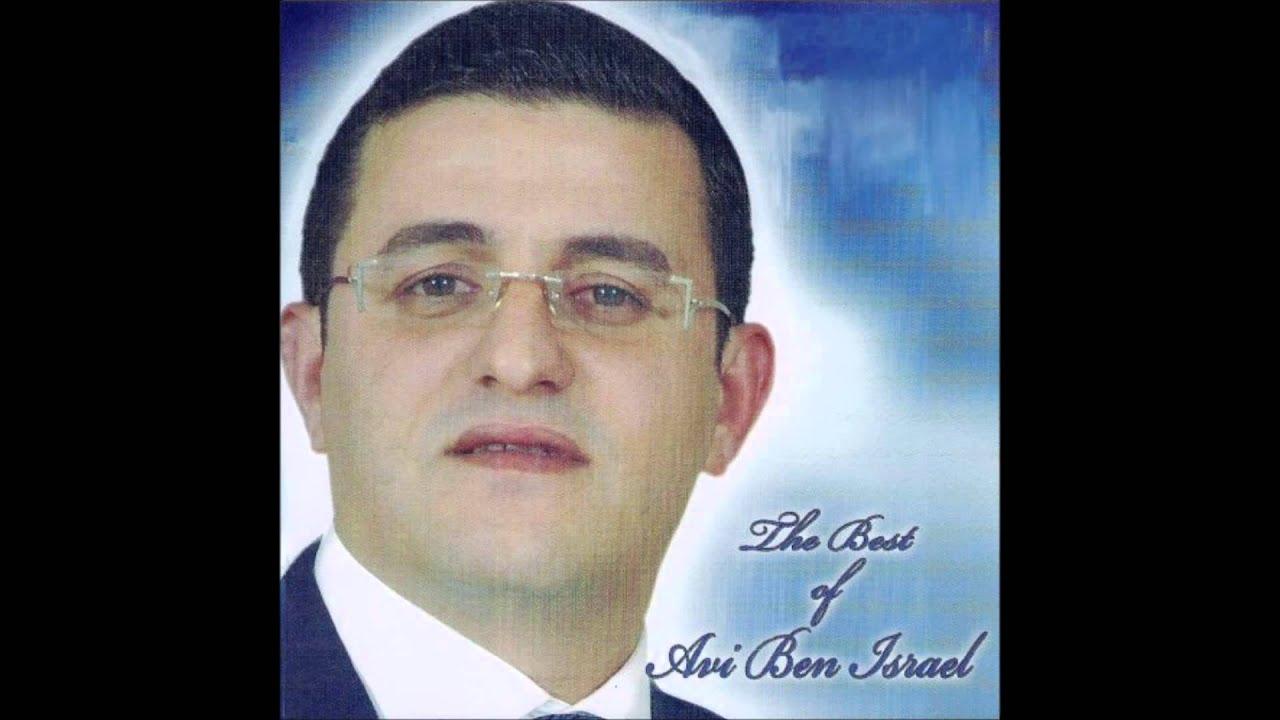 אבי בן ישראל - מפי אל יבורך את כל ישראל ...Avi Ben-Israel