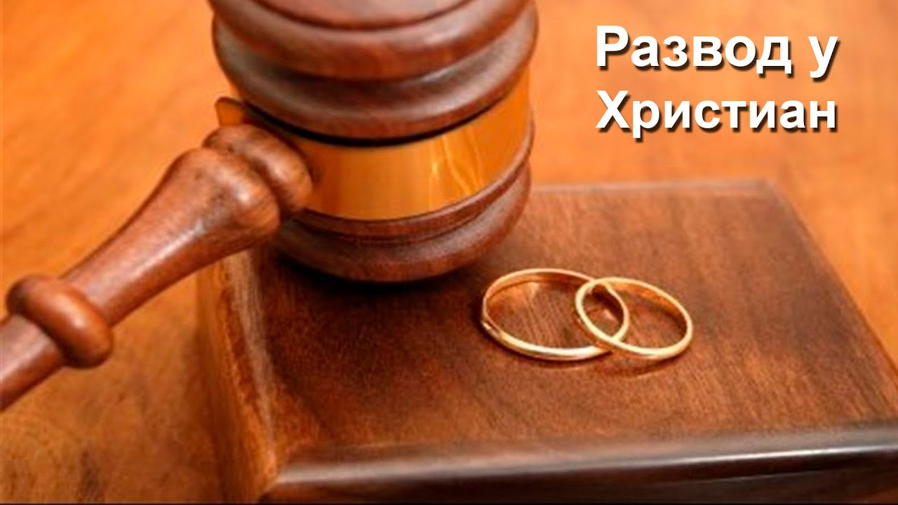 последний помощь церкви при разводе Ну