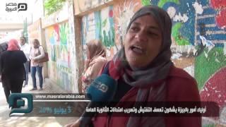 بالفيديو| أولياء أمور الطلاب بالجيزة يرفضون إعادة امتحان العربي