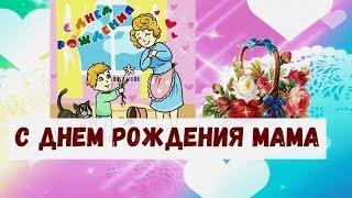 С днем рождения Мама Песня В мамин день рожденья