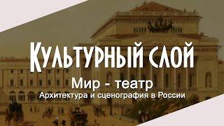 Культурный Слой. «Мир – театр. Архитектура и сценография в России»