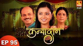 Kanyadaan | कन्यादान | Marathi Drama Serial | Fakt Marathi | Episode 95
