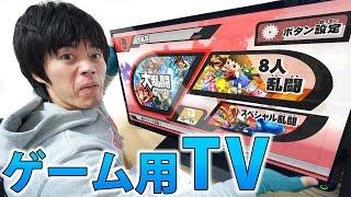 ゲーム用に遅延の少ないテレビ買ってみた!REGZAの液晶テレビ32S8レビュー 液晶テレビ 検索動画 11