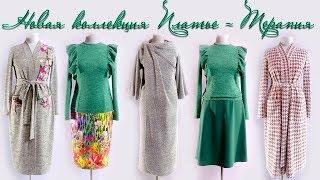 Новая коллекция Платье-терапия. Осень 2018(, 2018-09-01T16:15:09.000Z)