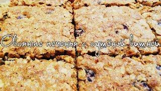 Овсяные печенья с сушёной вишней. Быстро и очень вкусно!