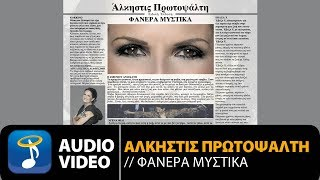 Άλκηστις Πρωτοψάλτη - Κόκκινο   Alkistis Protopsalti - Kokkino (Official Audio Video HQ)