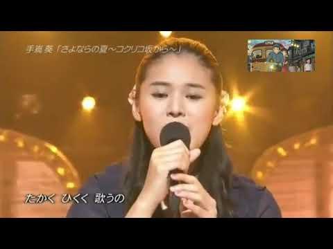 さよならの夏~コクリコ坂から~手嶌葵