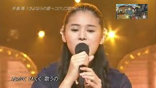 手嶌葵 - さよならの夏 ~コクリコ坂から~