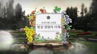 [홈쇼핑영상제작] LKCOM 로얄에식스 본차이나