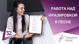 Урок вокала 32. Работа над фразировкой в песне Макса Барских «Туманы»