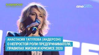 О непростой роли предпринимателя, правилах жизни и кризисе 2020. Анастасия Татулова