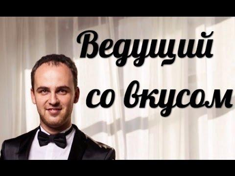 ведущий мероприятий Максим Гришин