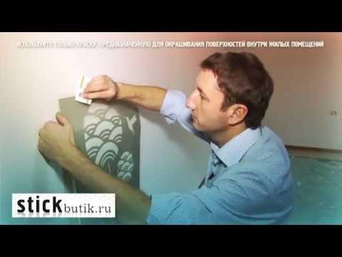 Трафареты для рисунка на стене