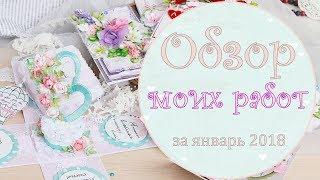 Обзор работ за январь/открытки, коробочки, мамины сокровища,цветы/скрапбукинг