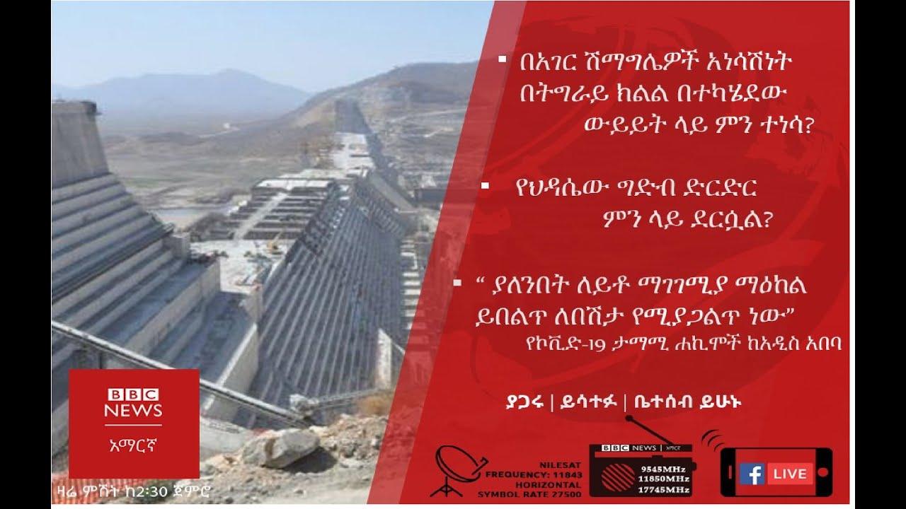 BBC Amharic News Tuesday- ቢቢሲ June 16/2020 ማክሰኞ ሰኔ 9/2012 ዓ.ም. የቢቢሲ አማርኛ  Amharic News today