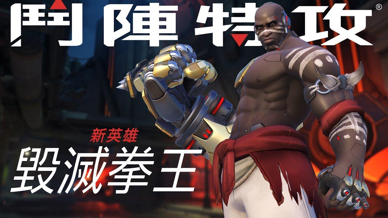 【新英雄登場】《鬥陣特攻》毀滅拳王