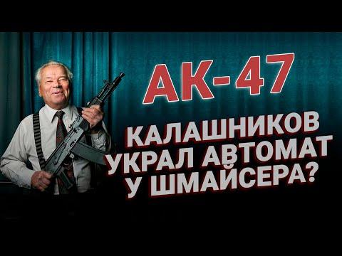 Калашников украл автомат у Шмайсера? АК-47