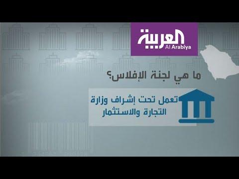 ماالذي ننتظره من قانون الإفلاس في السعودية؟  - نشر قبل 1 ساعة