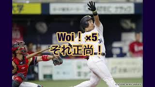 本日吉田正尚選手の応援歌が発表されました! オリックスらしい曲となり...