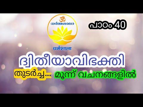 ദ്വിതീയാവിഭക്തി തുടർച്ച.., (പാഠം 40),DHARMASAALA, KIRAN KUMAR.R,