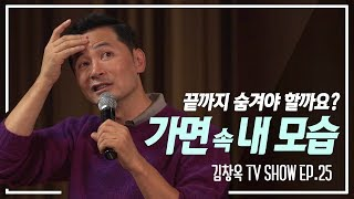 [김창옥TV 정기강연회 #25] 가면 속 내 모습 끝까지 숨겨야 할까요?