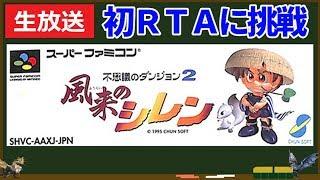 8/13昼の部 風来のシレンフェイRTAチャレンジ6回目+MHWIアイスボーン