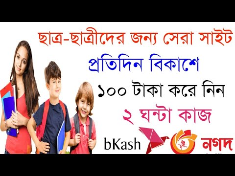 Earn 100 Tk perday bkash payment Site 2020    Best online earning site for students 2020   