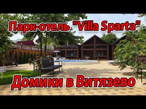 """Парк-отель """"Villa Sparta"""" В ВИТЯЗЕВО - ДОМА ПОД КЛЮЧ С БАССЕЙНОМ"""