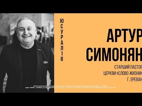 14.09.2018 Конференция #ЮСУРАЛ18. Артур Симонян «О снах»