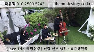 웨딩 재즈연주 추천 - 축혼행진곡 Jazz Ver. (…