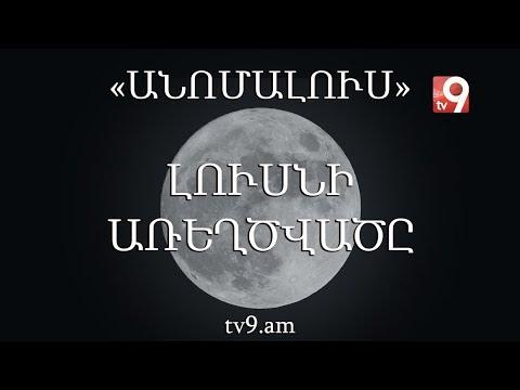 Լուսնի առեղծվածը․ «Անոմալուս» Կարեն Եմենջյանի հետ։
