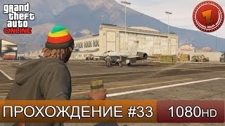 GTA 5 ONLINE - НАЛЕТ НА БАЗУ - Часть 33 [1080p]