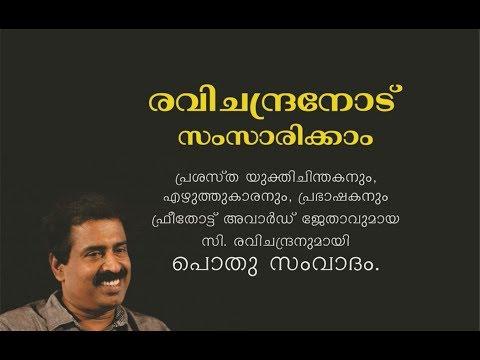 രവിചന്ദ്രനോട് സംസാരിക്കാം (Talk with Ravichandran.C)
