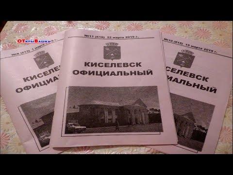 """""""КИСЕЛЁВСК ОФИЦИАЛЬНЫЙ"""". Что за фантом?"""