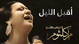 أقبل الليل سيدة الغناء العربى أم كلثوم جودة عالية صوت نقى مع صدى الصوت المميز