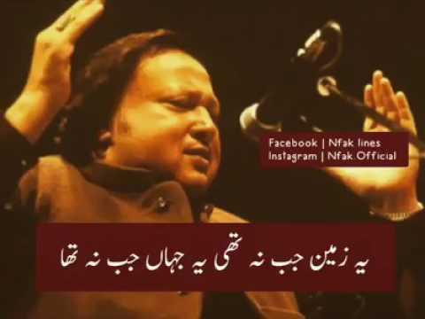 Ye Zameen jab na thi ................Nusrat Fateh Ali Khan